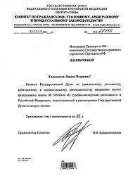 """Проект Федерального закона """"О судебно-экспертной деятельности в Российской Федерации"""""""